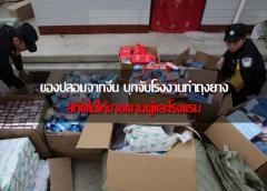 ของปลอมจากจีน บุกจับโรงงานทำถุงยาง สกัดไม่ให้ขายตามตู้และโรงแรม