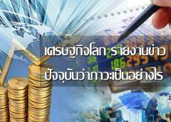 เศรษฐกิจโลก รายงานข่าวปัจจุบันว่าภาวะเป็นอย่างไร